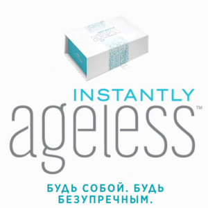 Instantly Ageless сыворотка и микро крем
