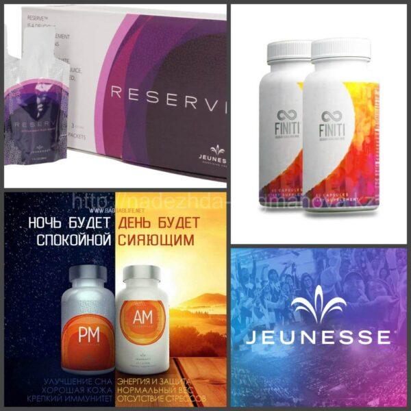 купить Reserve — Резерв, Finiti- Финити и AM&PM Essential за 28 000 тенге