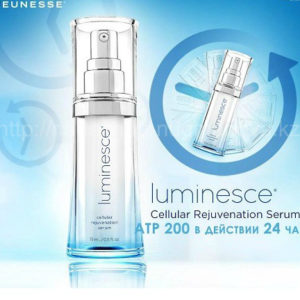 сыворотка Luminesce