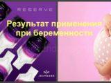 Отзыв о Reserve Jeunesse - при беременности
