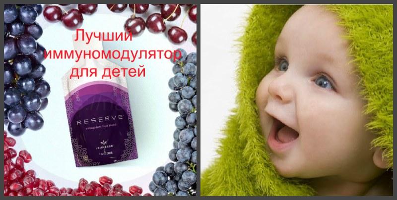 Лучший иммуномодулятор для детей - Reserve