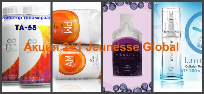 Акция 2+1 Jeunesse Global