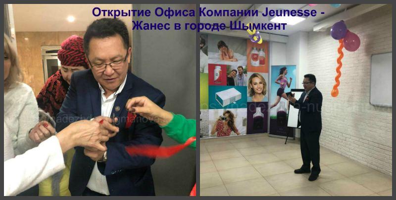 Офис Компании Jeunesse - Жанес в городе Шымкент РК