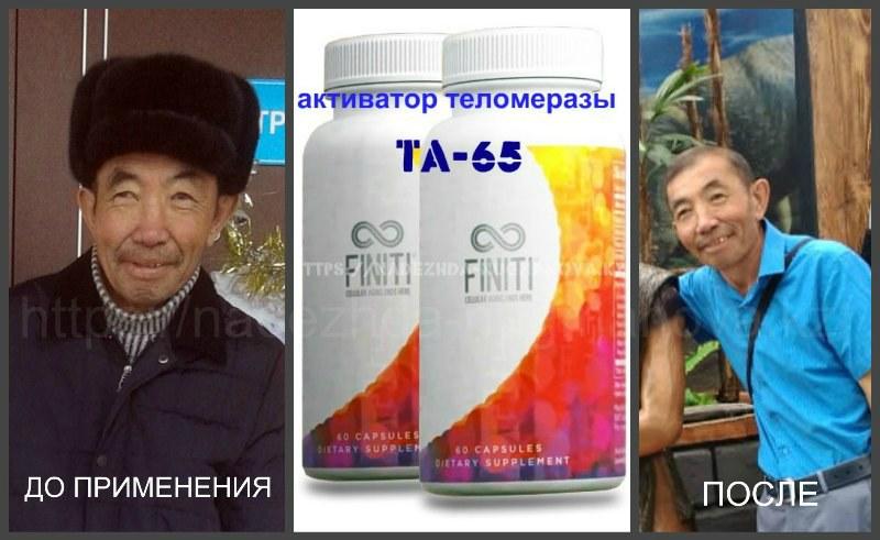 ТА-65 Активатор теломеразы - FINITI. Результат применения.