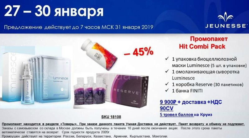 Скидка 45 %на товары Jeunesse Global