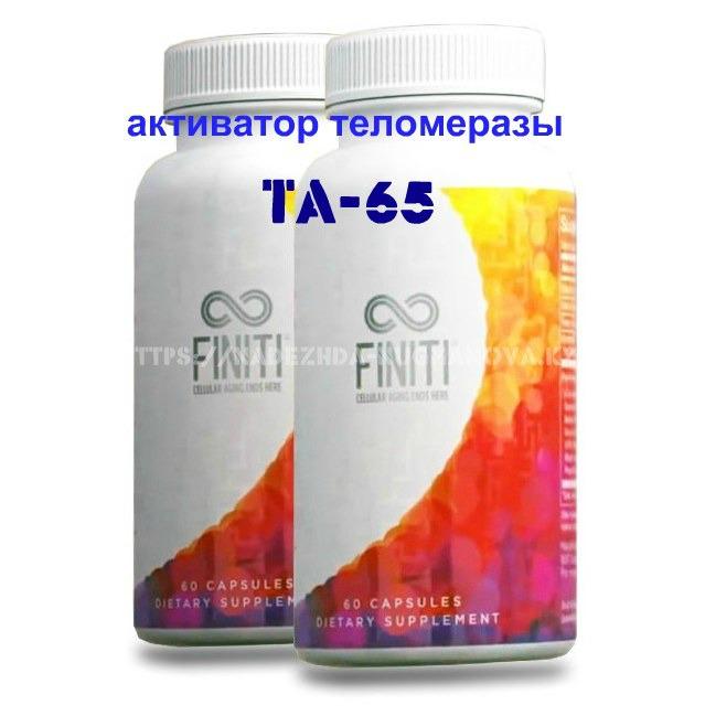 TA 65 активатор теломеразы FINITI