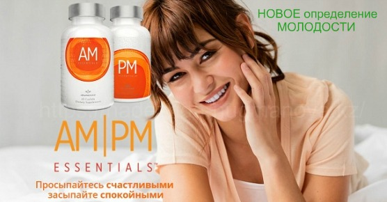 Витаминный комплекс для взрослых Am&Pm Essentials