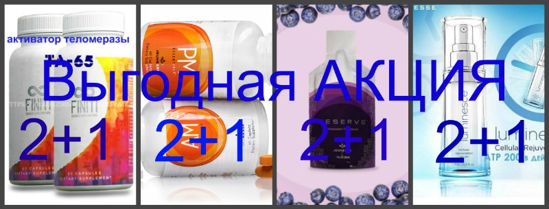 Акции 2+1 Jeunesse Global. Резерв-АмПм-Финити-Люминес