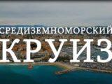 Промоушен Круиз по Средиземному Морю Jeunesse