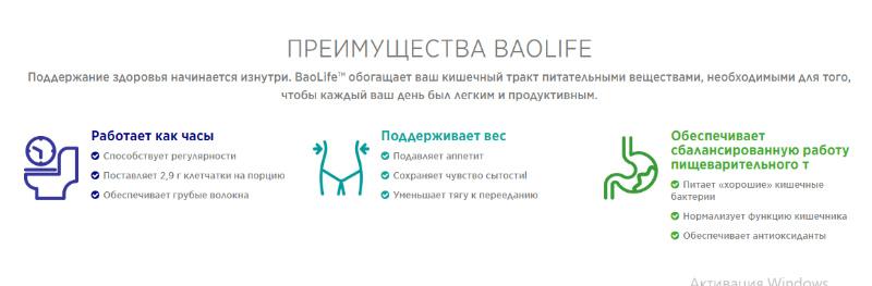 Baolife Преимущества