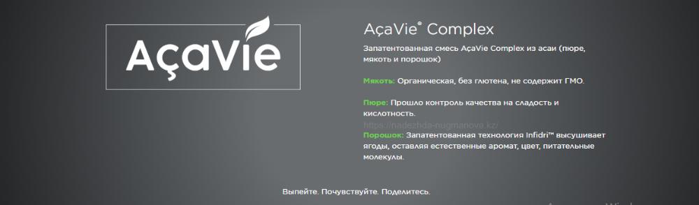 MonaVie Active - AcaVie Complex