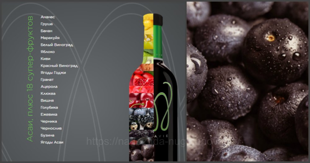 MonaVie Active Сок Асаи и 18 супер-фруктов