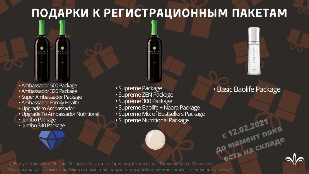 Подарок к регистрационным пакетам Jeunesse