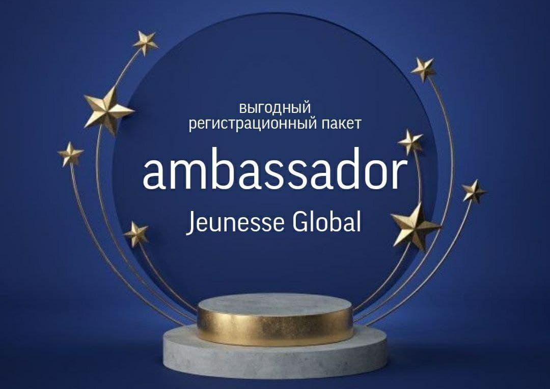 Регистрационный пакет Ambassador 500 и 300 Package