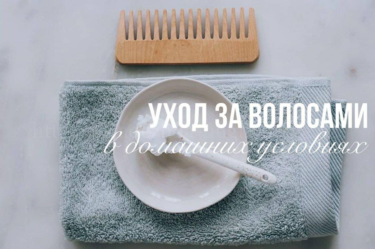 Профессиональный уход за волосами в домашних условиях.
