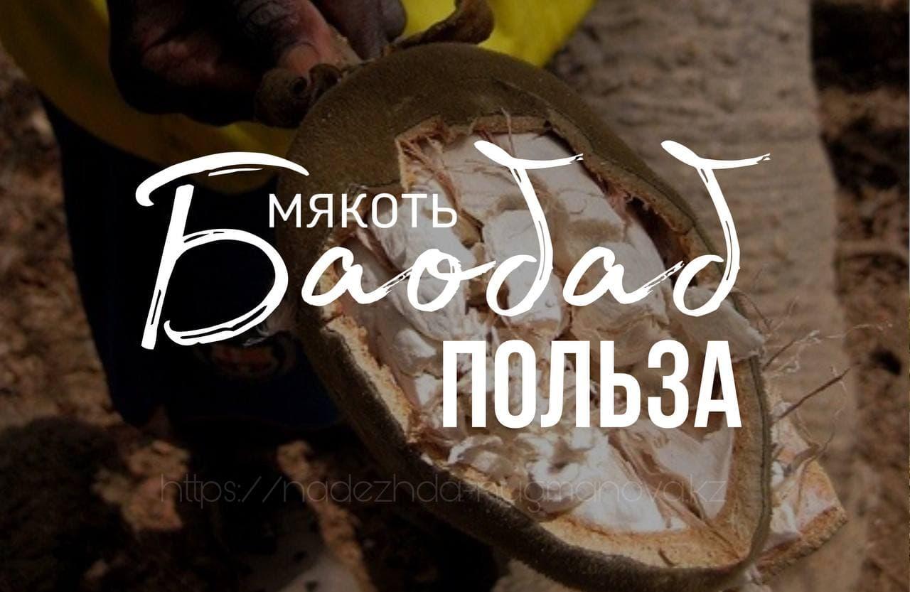 Мякоть Баобаба полезные свойства