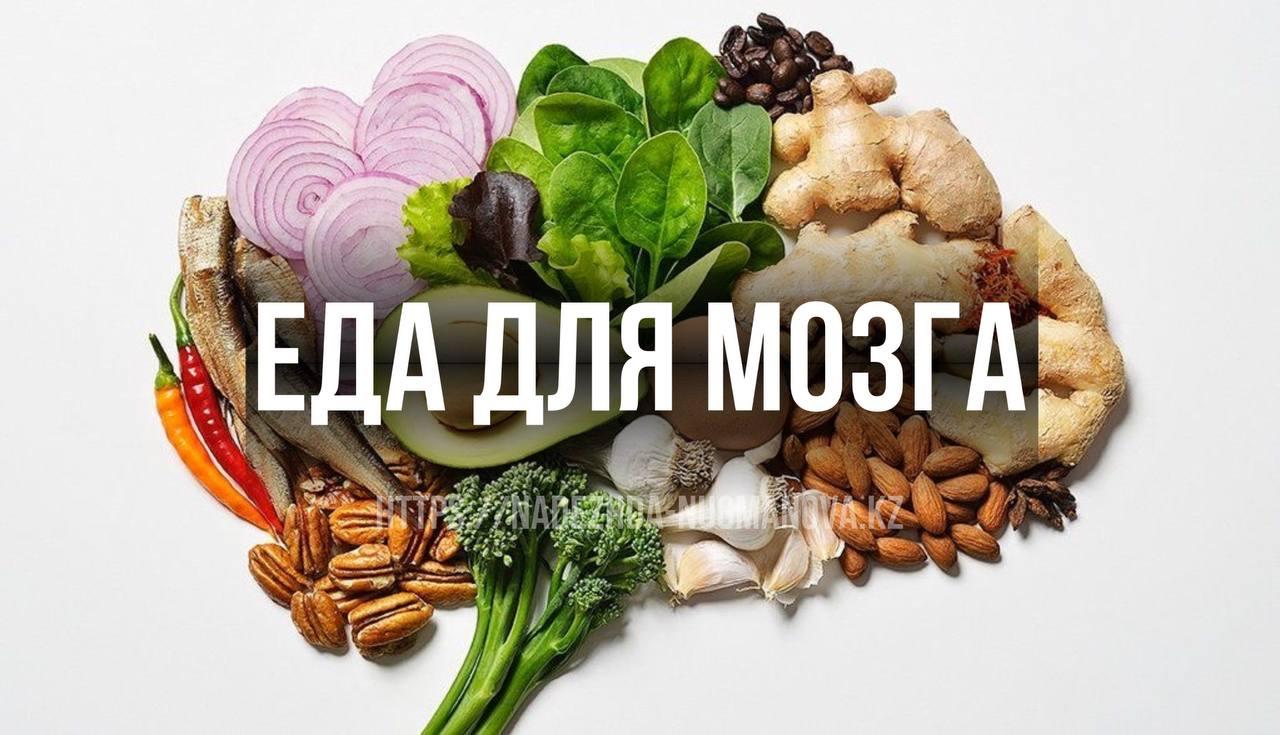 Еда для мозга продукты стимулирующие работу
