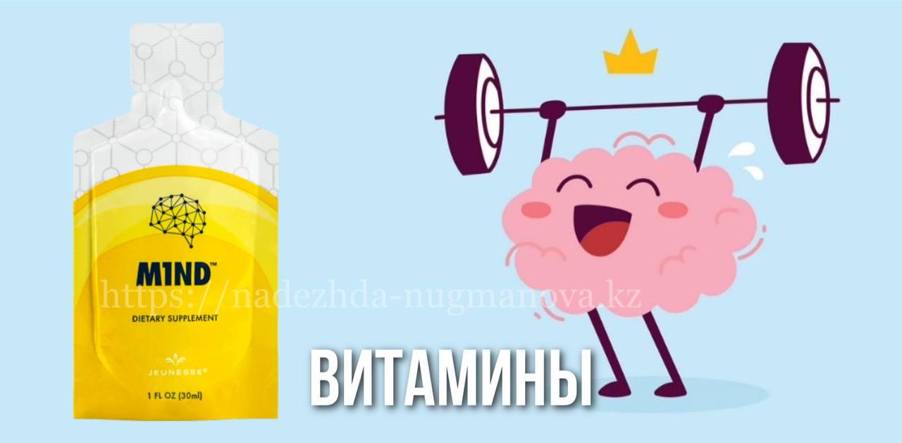 Витамины и аминокислоты для мозга ноотропы